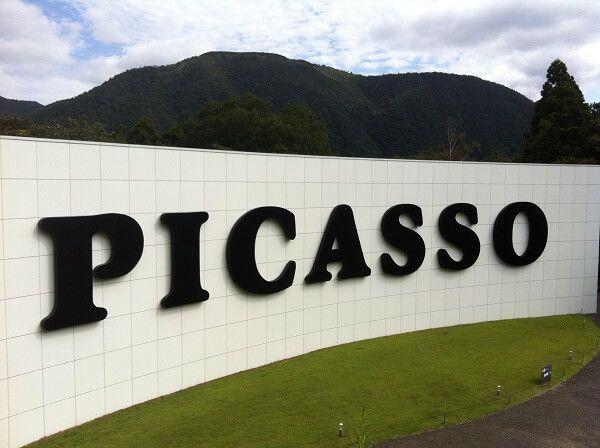 彫刻の森美術館 ピカソ