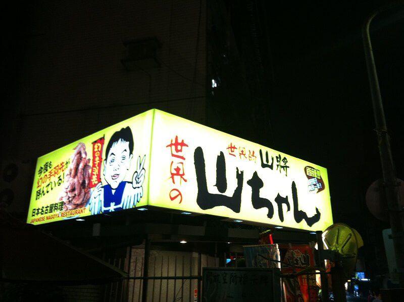 台湾 - 世界の山ちゃん