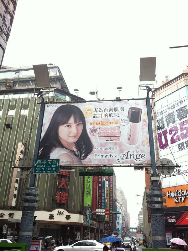 台湾 - 佐々木希