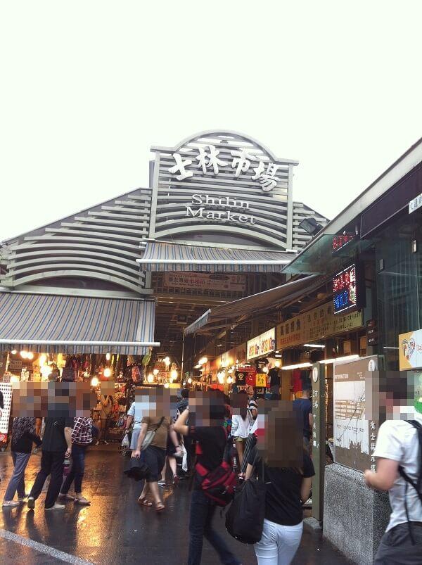 台湾 - 士林夜市_ 士林市場