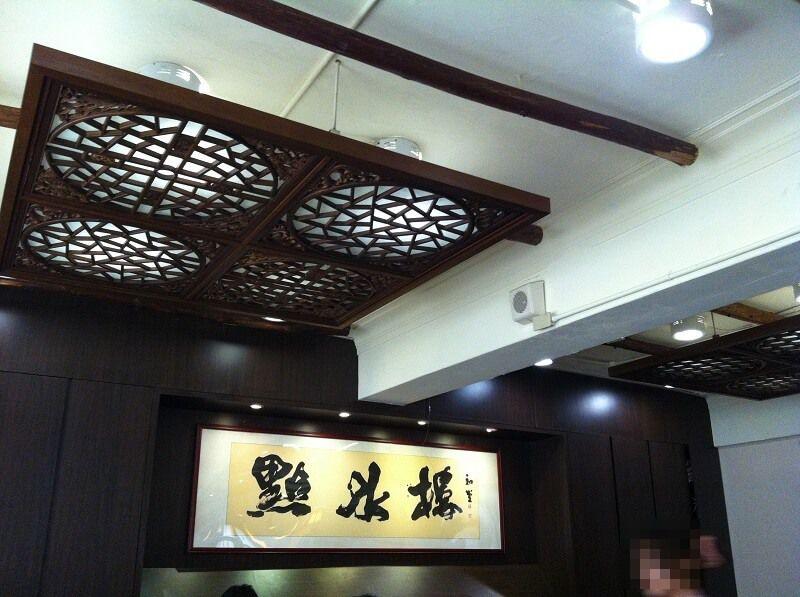 台湾 - 點水樓
