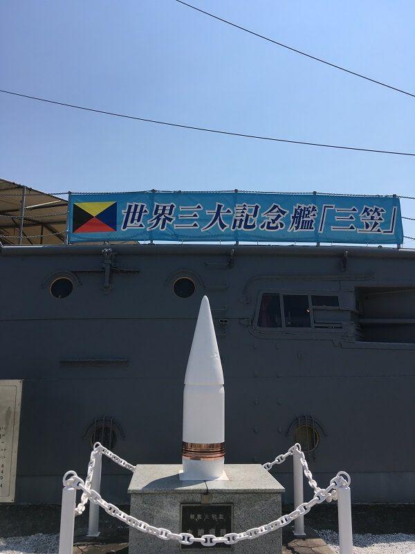 戦艦三笠_砲弾