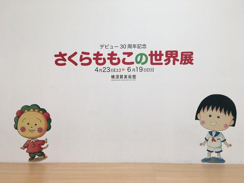 横須賀美術館_さくらももこの世界展1