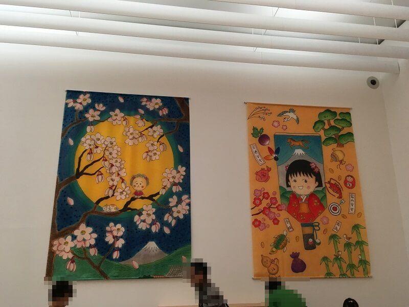 横須賀美術館_さくらももこの世界展2
