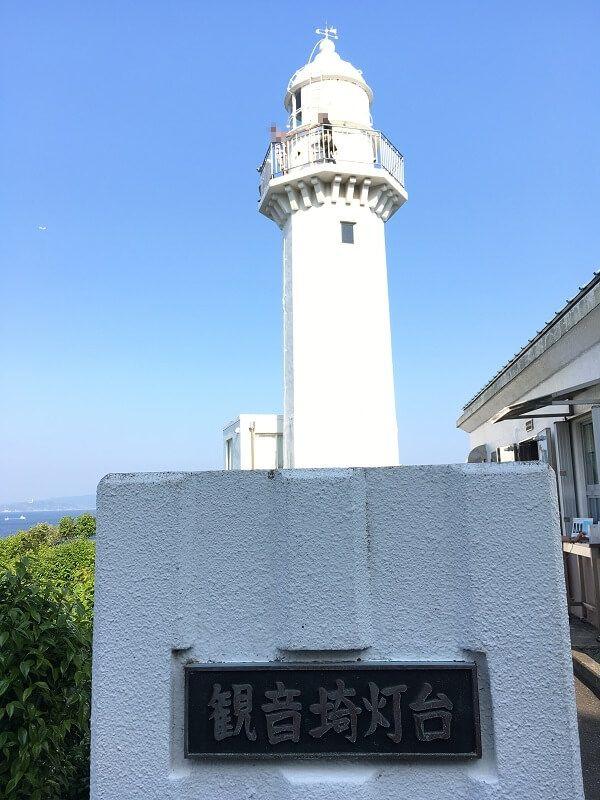 観音崎灯台2