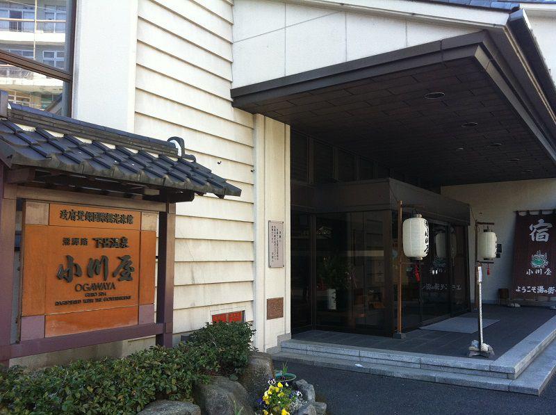 下呂温泉 小川屋