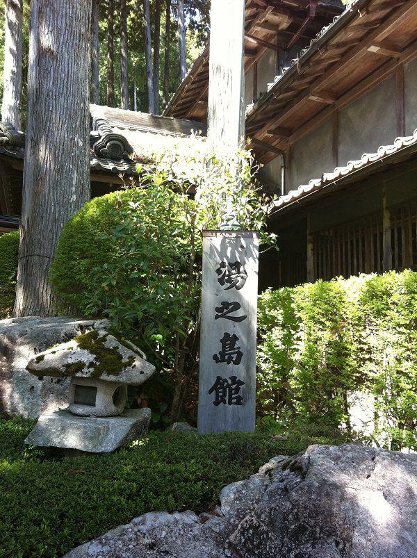 下呂温泉 湯之島館2