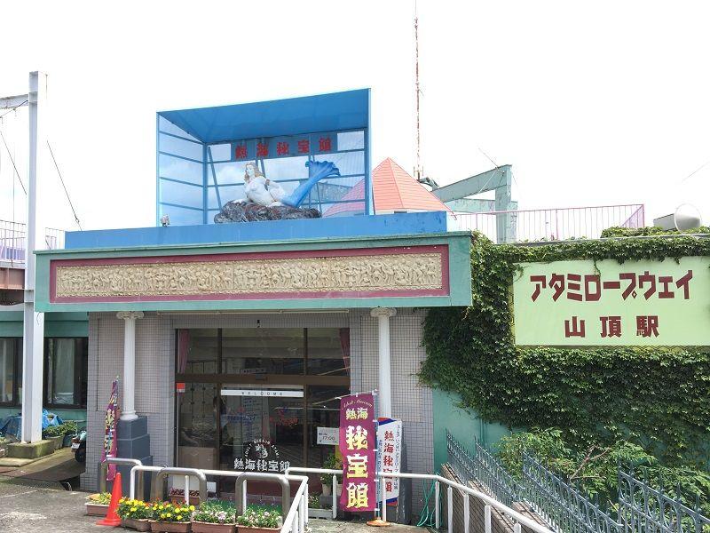 熱海秘宝館4