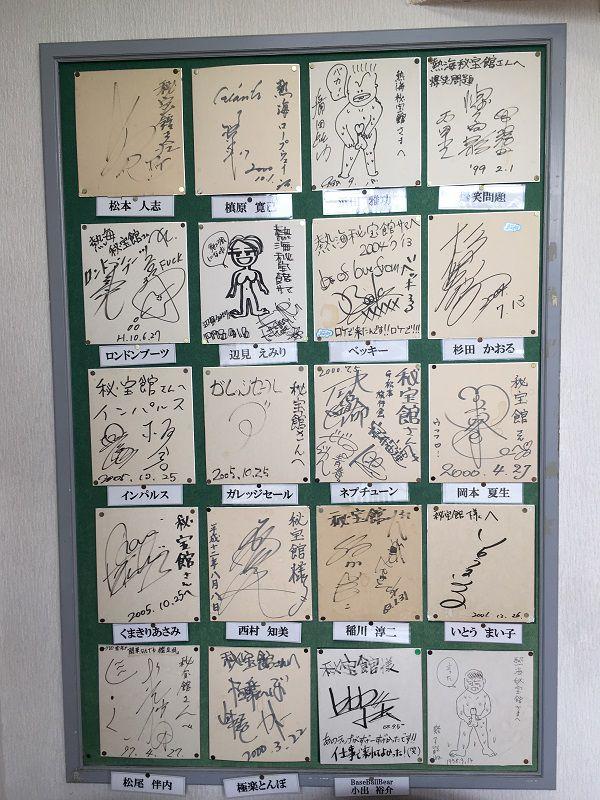 熱海秘宝館 芸能人色紙4