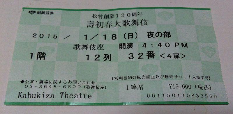 歌舞伎 壽初春大歌舞伎チケット1等席