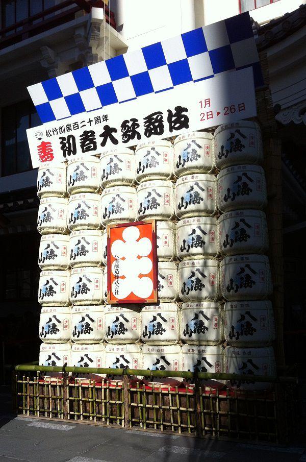 歌舞伎座 菰樽積み