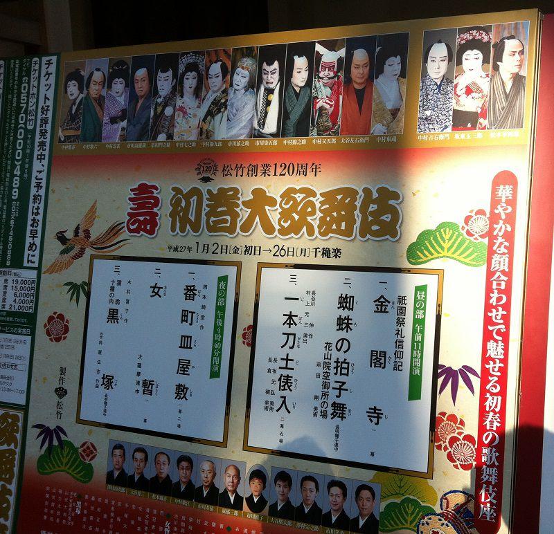 歌舞伎座 壽初春大歌舞伎 演目
