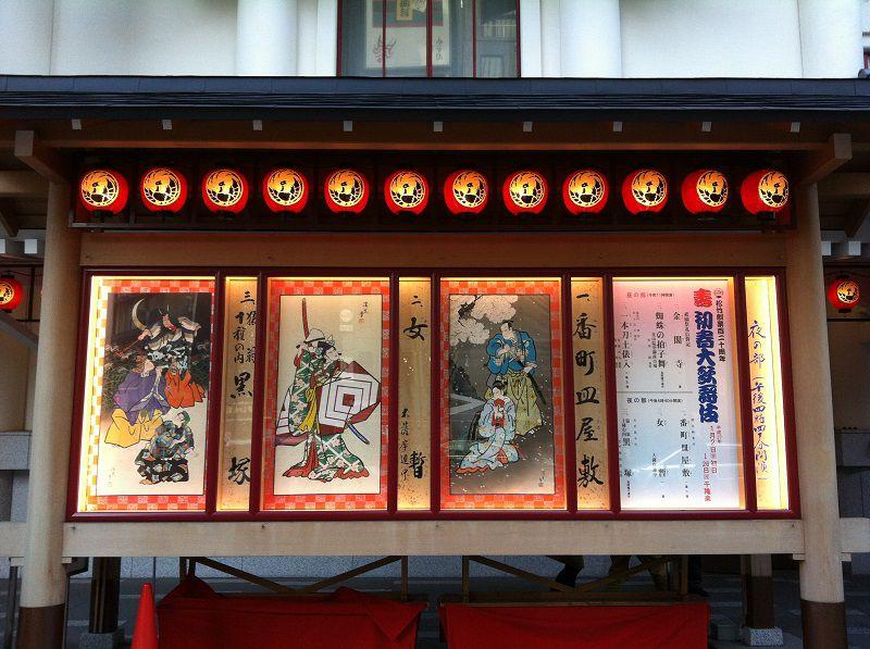 歌舞伎座 壽初春大歌舞伎 演目 夜の部