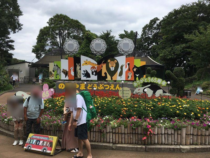 野毛山動物園 記念写真撮影スポット