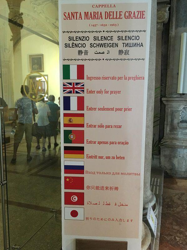 イタリア ミラノ サンタ・マリア・デッレ・グラツィエ教会 日本語