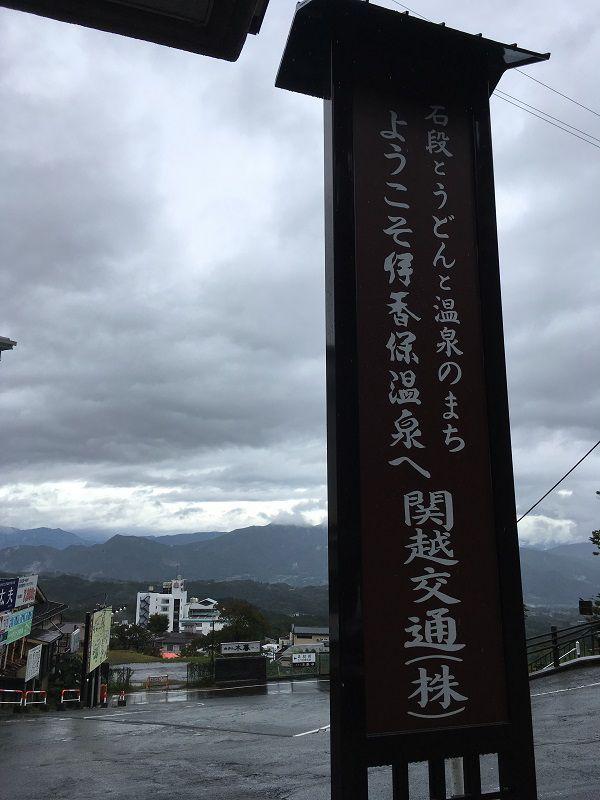 伊香保温泉2