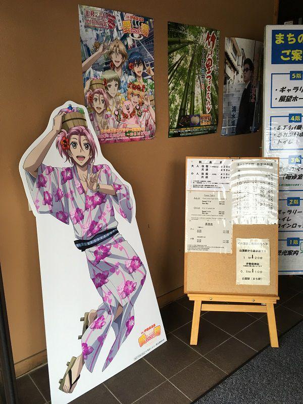 伊香保温泉 ロープウェイ まちの駅 美男高校地球防衛部LOVE! コラボ