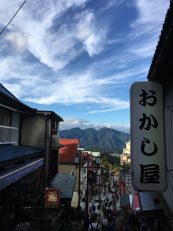 伊香保温泉 石段街 おかし屋 山