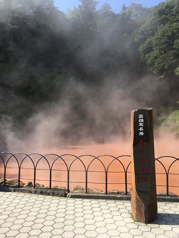 別府温泉 血の池地獄1