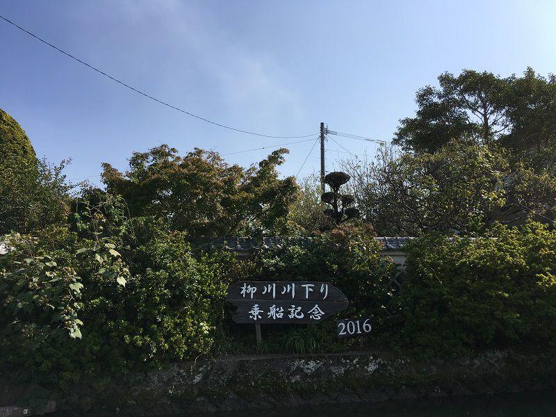 柳川 川下り 乗船記念看板