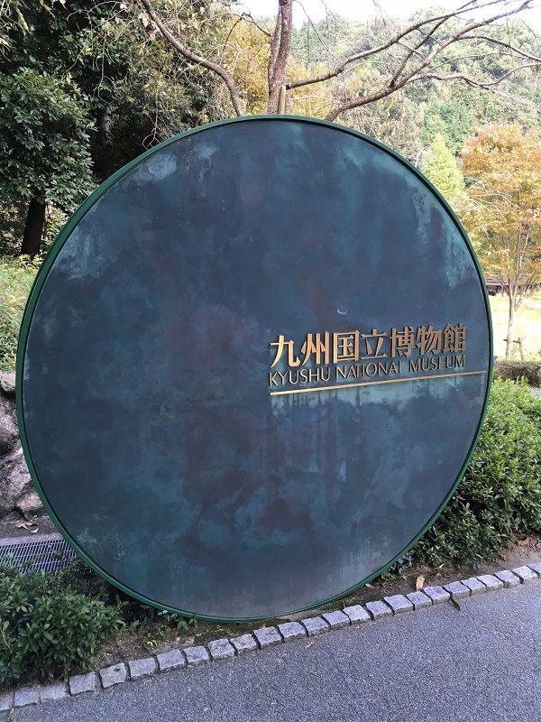 大宰府 九州国立博物館1