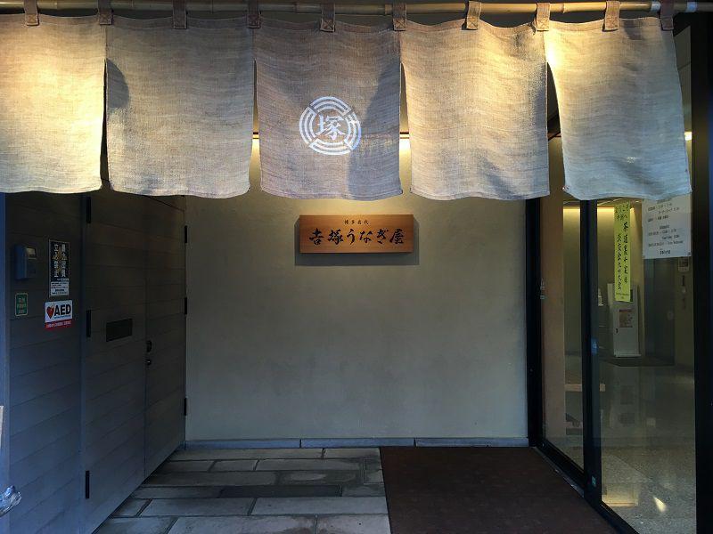 博多 吉塚うなぎ屋