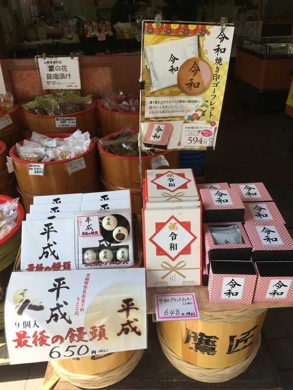 成田山新勝寺 表参道 平成最後の饅頭 令和 クッキー