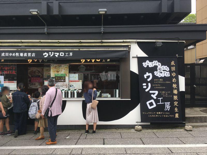 成田山新勝寺 表参道 成田ゆめ牧場 ウシマロ工房