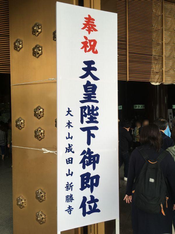 成田山新勝寺 大本堂 奉祝 天皇陛下御即位