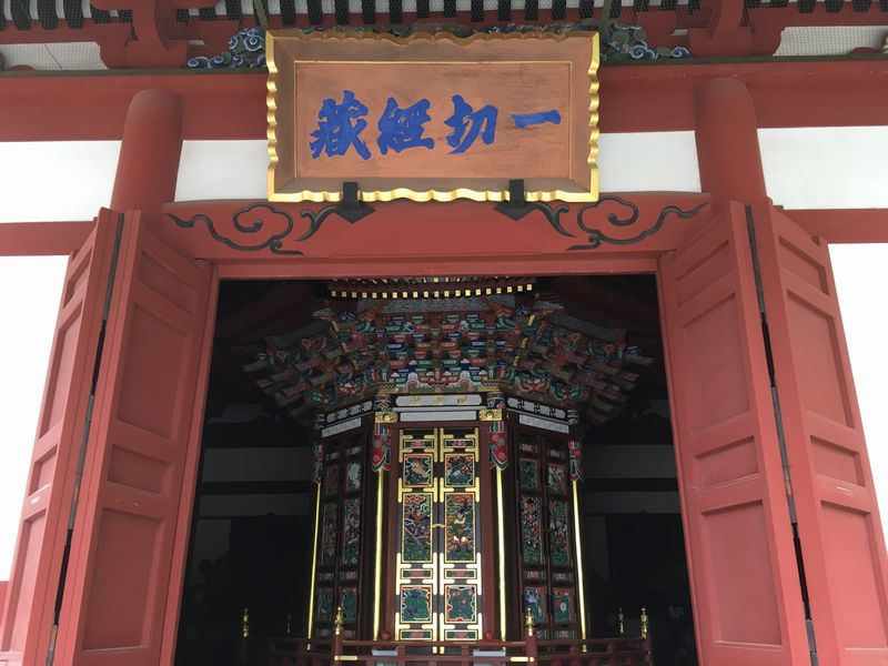 成田山新勝寺 一切経堂 輪蔵
