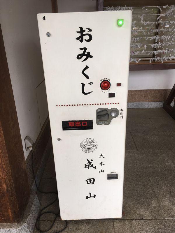 成田山新勝寺 おみくじ 自動販売機