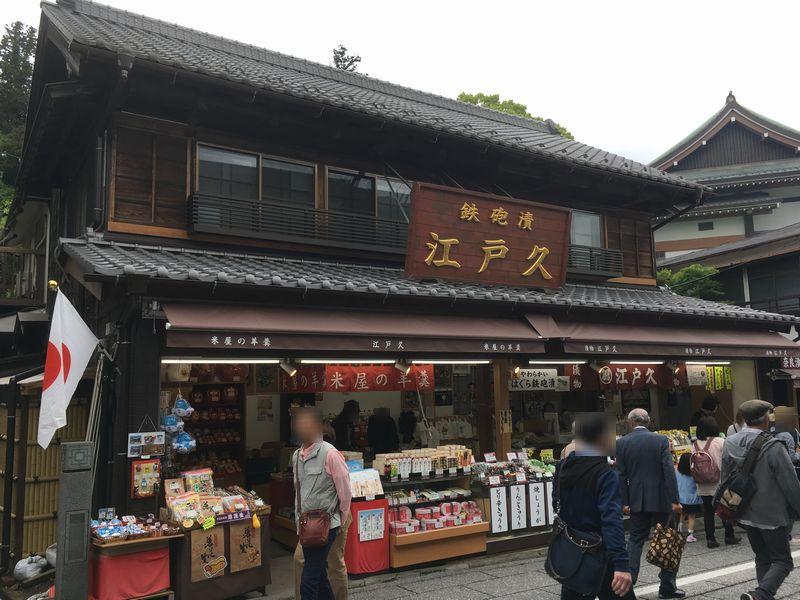 成田山新勝寺 表参道 鉄砲漬 江戸久
