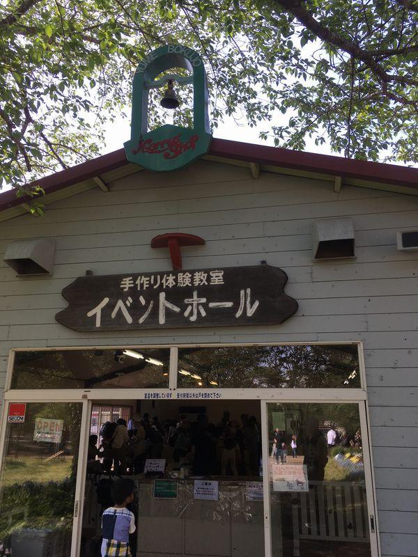 成田ゆめ牧場 イベントホール 手作り体験教室