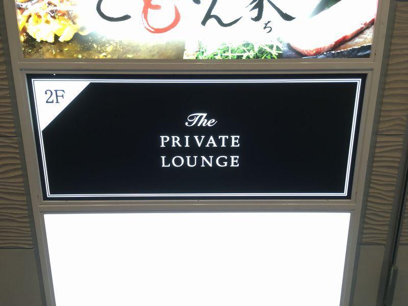 The PRIVATE LOUNGE (ザ プライベート ラウンジ) 赤坂店