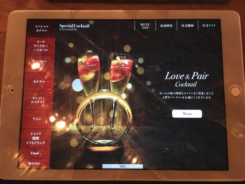 The PRIVATE LOUNGE (ザ プライベート ラウンジ) 赤坂店 Love & Pair Cocktail カクテル