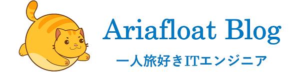 Ariafloat Blog ‐ 一人旅好きITエンジニア