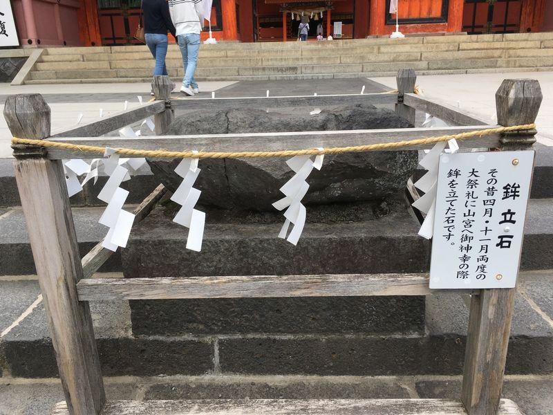 富士宮 富士山本宮浅間大社 鉾立石 ほこたていし
