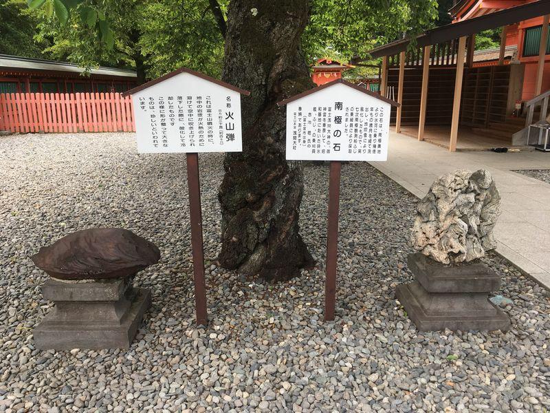 富士宮 富士山本宮浅間大社 火山弾 南極の石