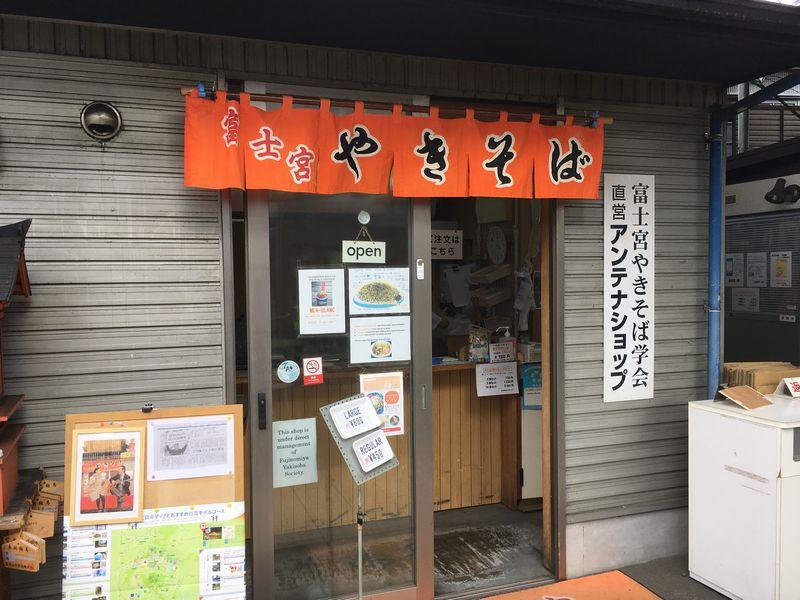 富士宮 お宮横丁 富士宮やきそば学会 直営 アンテナショップ