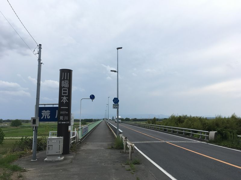 鴻巣 川幅日本一 荒川