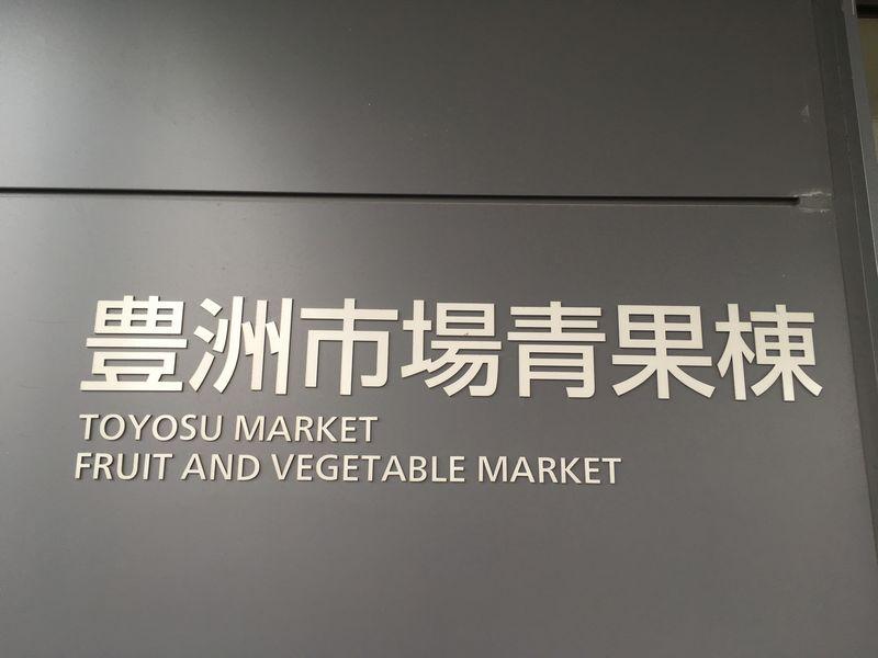 豊洲市場 青果棟