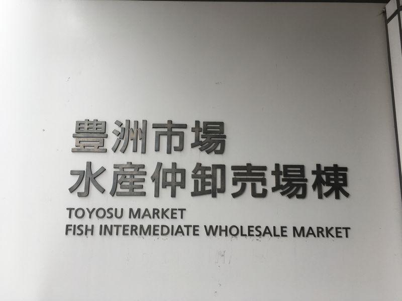 豊洲市場 水産仲卸売場棟