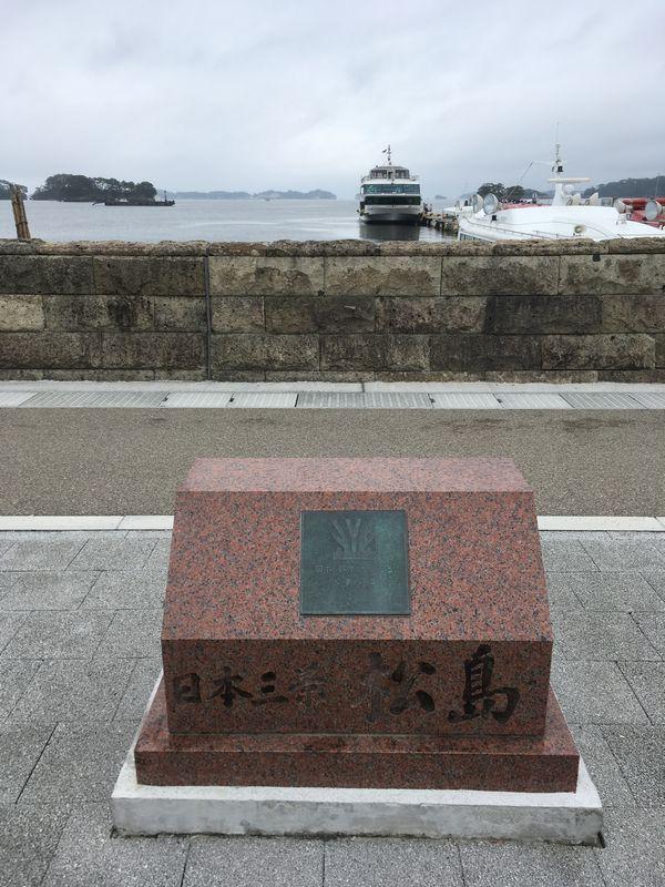 日本三景 松島 日本の都市公園100選 松島公園