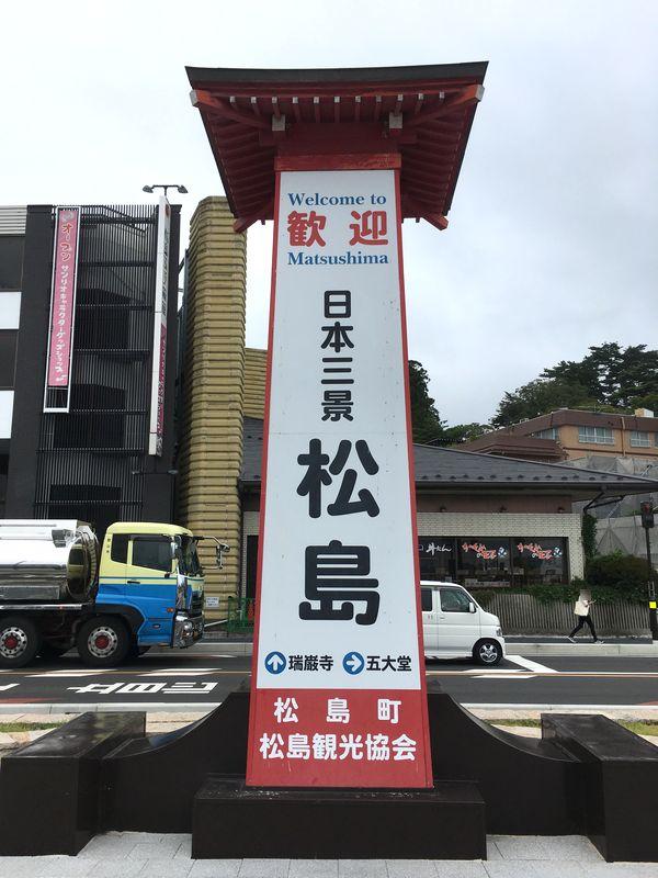 日本三景 松島 歓迎