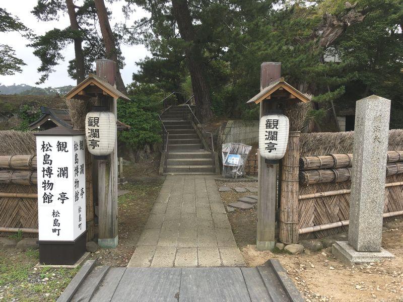 松島 観瀾亭