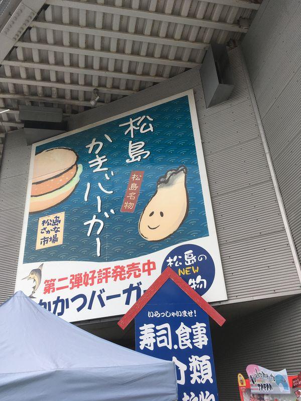 松島 松島さかな市場 松島かきバーガー