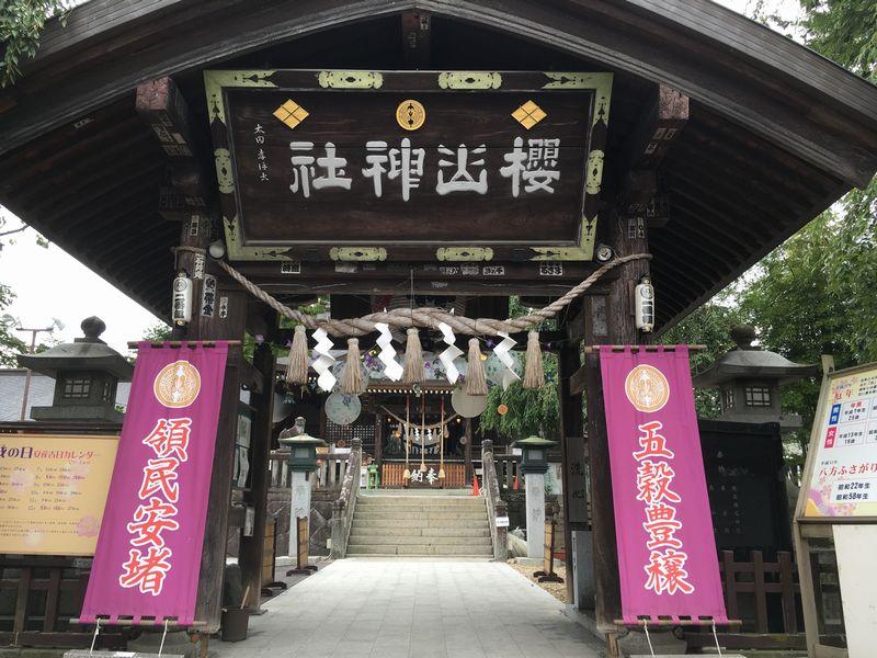 盛岡 桜山神社(櫻山神社)