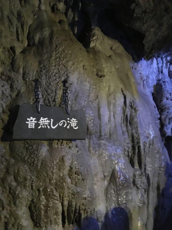龍泉洞 鍾乳洞 音無しの滝