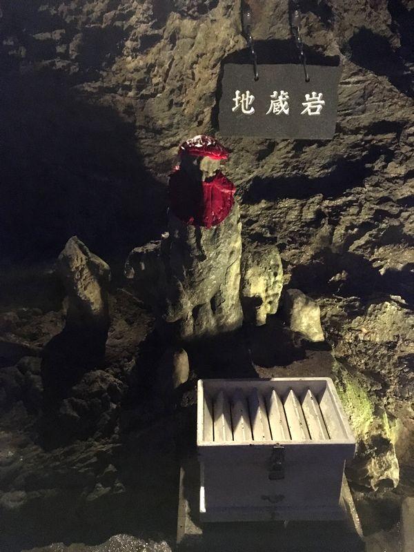 龍泉洞 鍾乳洞 地蔵岩
