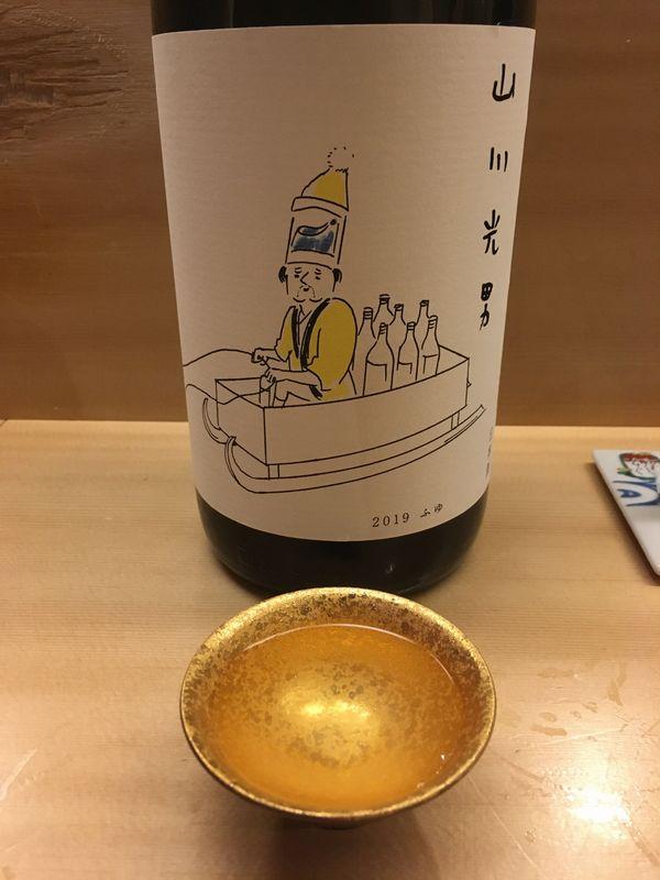 銀座 寿司 日本酒 山川光男